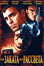 Фильм «От заката до рассвета» (1995)
