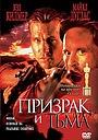 Фильм «Призрак и Тьма» (1996)