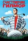 Фильм «Счастливчик Гилмор» (1996)