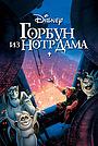 Мультфильм «Горбун из Нотр Дама» (1996)