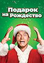 Фильм «Подарок на Рождество» (1996)