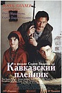 Фильм «Кавказский пленник» (1996)