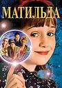 Фильм «Матильда» (1996)