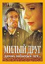 Фильм «Милый друг давно забытых лет» (1996)