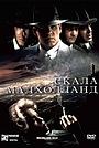 Фильм «Скала Малхолланд» (1995)