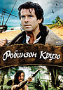 Фильм «Робинзон Крузо» (1997)
