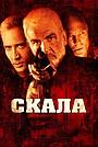 Фильм «Скала» (1996)