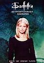 Сериал «Баффи — истребительница вампиров» (1997 – 2003)