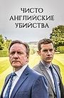 Сериал «Чисто английские убийства» (1997 – ...)