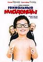 Фильм «Гениальные младенцы» (1999)