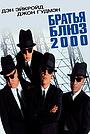Фильм «Братья Блюз 2000» (1998)