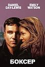 Фильм «Боксер» (1997)