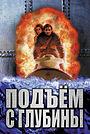 Фильм «Подъем с глубины» (1998)
