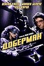 Фильм «Доберман» (1997)