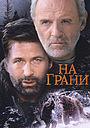 Фильм «На грани» (1997)