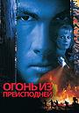Фильм «Огонь из преисподней» (1997)