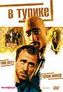 Фильм «В тупике» (1997)