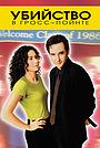 Фильм «Убийство в Гросс-Пойнте» (1997)