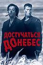 Фильм «Достучаться до небес» (1997)