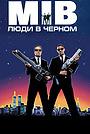 Фильм «Люди в черном» (1997)