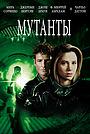 Фильм «Мутанты» (1997)