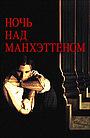 Фильм «Ночь над Манхэттеном» (1996)
