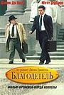 Фильм «Благодетель» (1997)