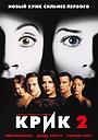 Фильм «Крик 2» (1997)