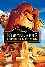 Мультфильм «Король Лев 2: Гордость Симбы» (1998)