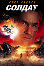 Фильм «Солдат» (1998)