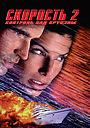 Фильм «Скорость 2: Контроль над круизом» (1997)