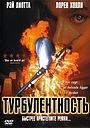 Фильм «Турбулентность» (1997)