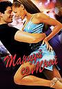 Фильм «Танцуй со мной» (1998)