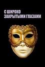 Фильм «С широко закрытыми глазами» (1999)