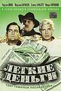 Фильм «Легкие деньги» (1998)