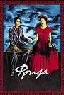 Фильм «Фрида» (2002)
