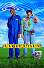 Фильм «Непропечённый» (1998)