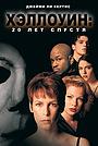 Фильм «Хэллоуин: 20 лет спустя» (1998)