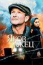 Фильм «Яков лжец» (1999)