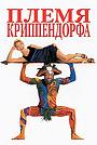 Фильм «Племя Криппендорфа» (1998)