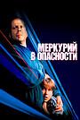 Фильм «Меркурий в опасности» (1998)