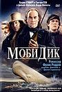 Сериал «Моби Дик» (1998)