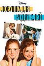 Фильм «Ловушка для родителей» (1998)
