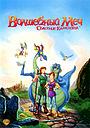 Мультфильм «Волшебный меч: Спасение Камелота» (1998)
