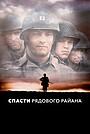 Фильм «Спасти рядового Райана» (1998)