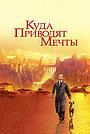 Фильм «Куда приводят мечты» (1998)