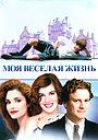 Фильм «Моя веселая жизнь» (1999)