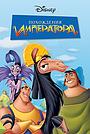 Мультфильм «Похождения императора» (2000)