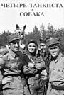 Серіал «Четверо танкістів і собака» (1966 – 1970)