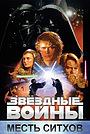 Фильм «Звёздные войны: Эпизод 3 — Месть ситхов» (2005)